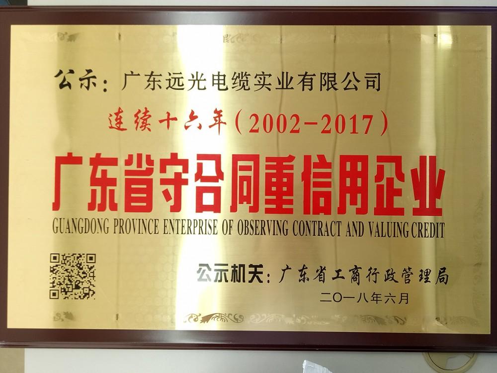 广东省守合同重信用企业(2002-2017)连续十六年