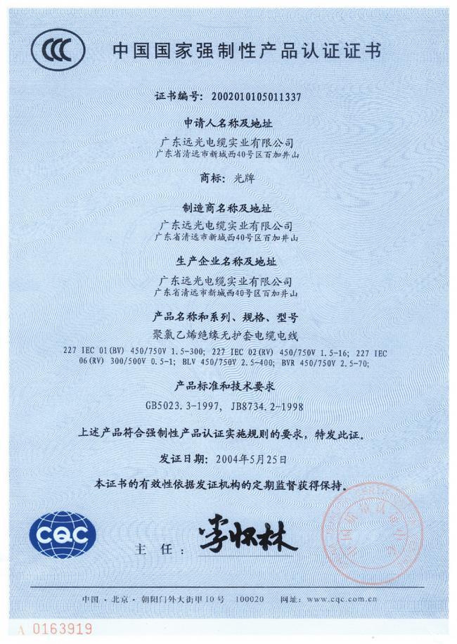 聚氯乙烯绝缘无护套电缆电线国家强制性产品3C认证证书