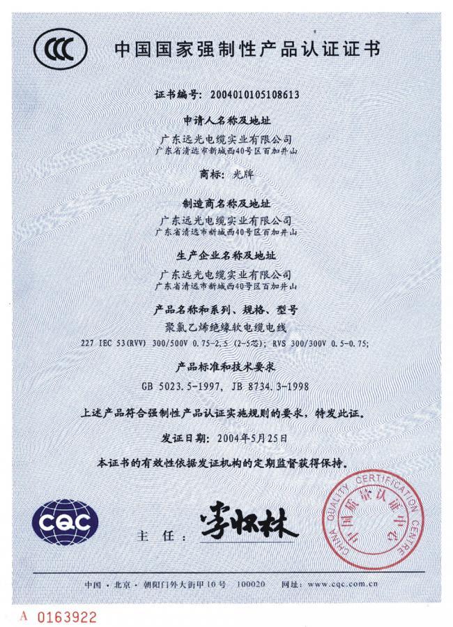 聚氯乙烯绝缘软电缆电线国家强制性产品3C认证证书