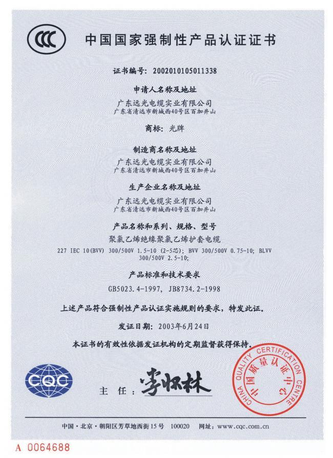 聚氯乙烯绝缘聚氯乙烯护套电缆国家强制性产品3C认证证书