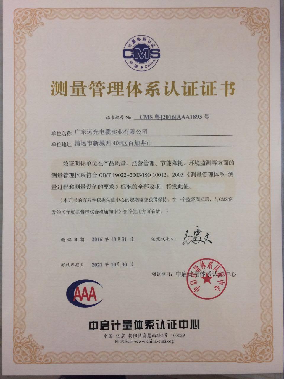 测量管理体系认证证书