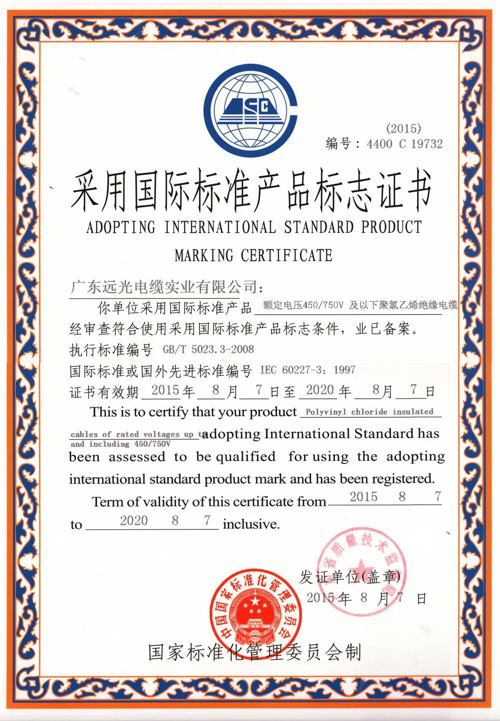 采标证书450-750V绝缘电缆