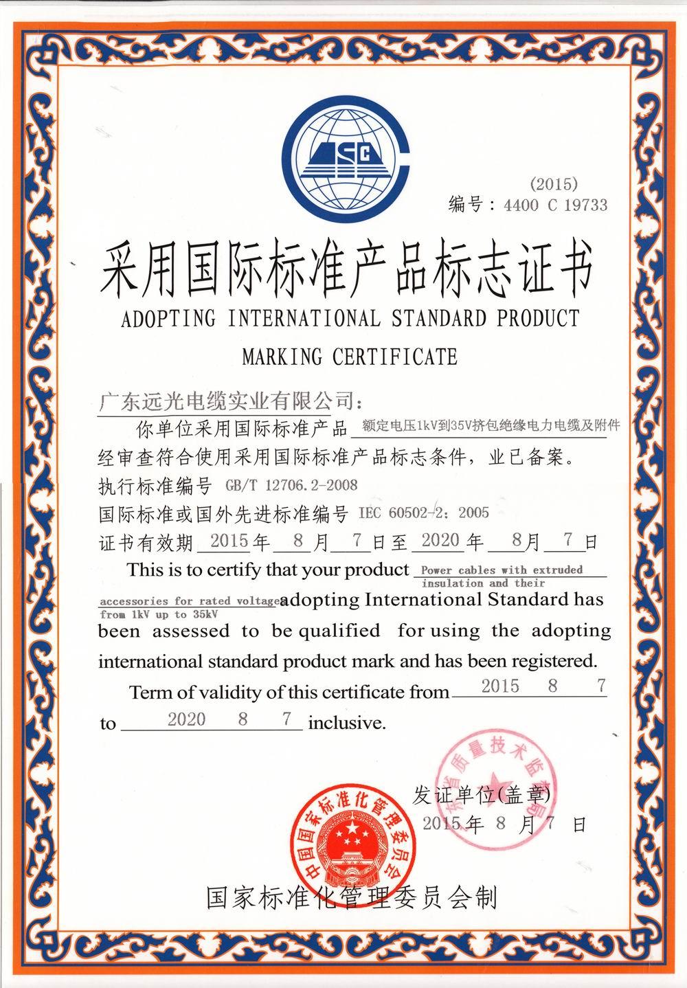 采标证书1-35KV
