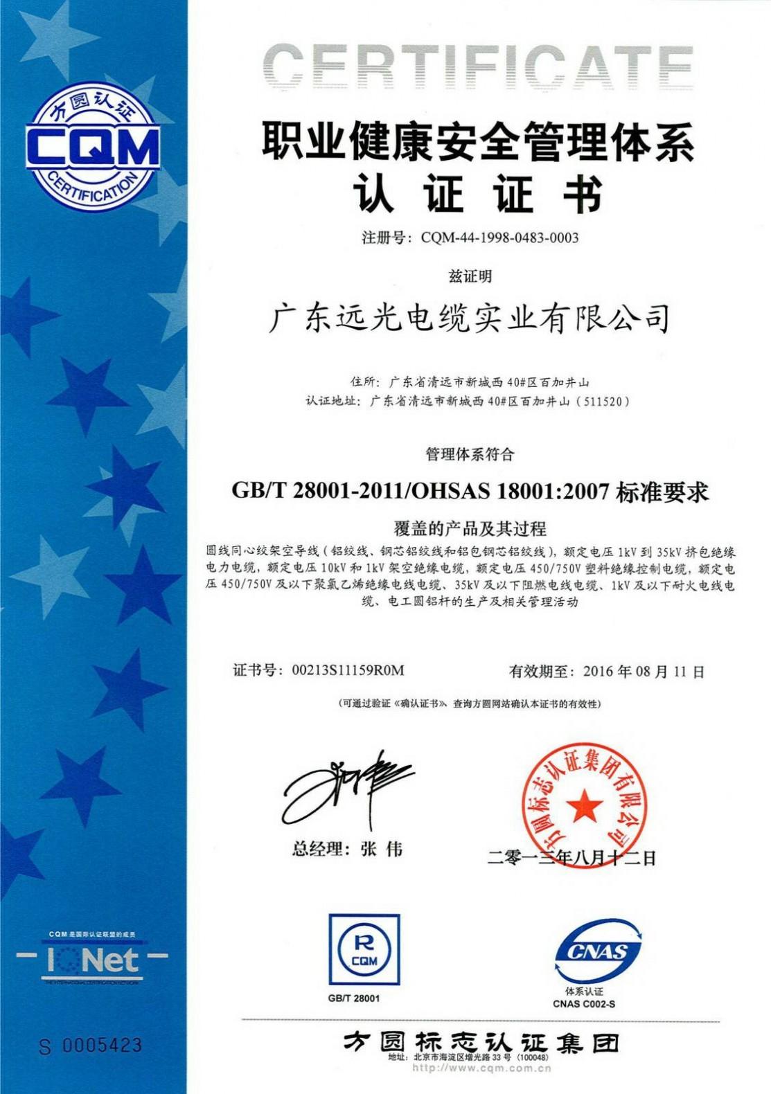 OHSAS18001职业健康安全管理体系认证证书-1999标准要求(中)