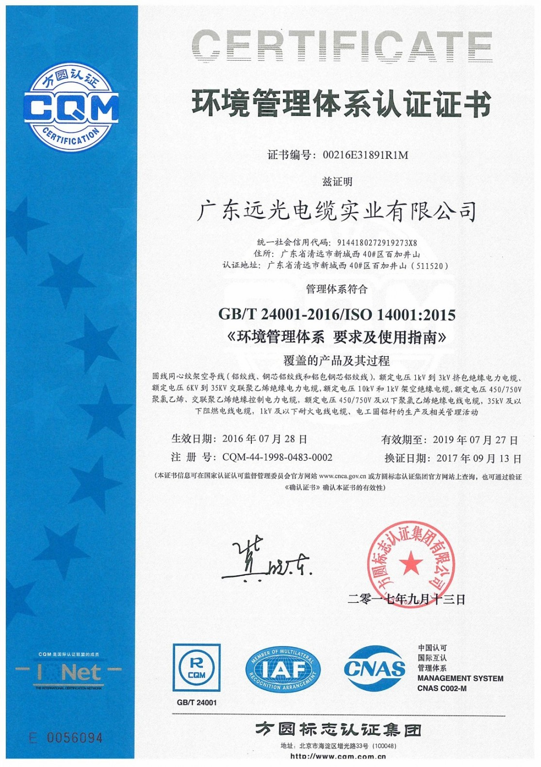 ISO14001环境管理体系认证证书-2004标准要求(中)