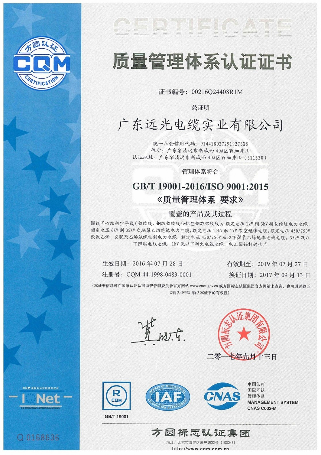 ISO9001质量管理体系认证证书-2008标准要求(中)
