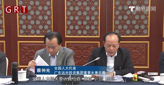 全国人大代表蔡仲光:在税收之外 要清理规范其他经营服务性收费