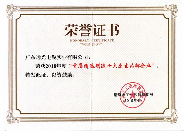 """2018年度""""首届清远制造十大原生品牌企业""""证书"""